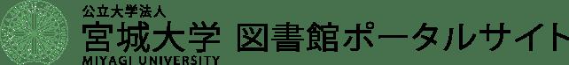 宮城大学図書館ポータルサイト
